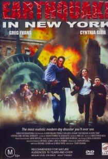 «Землетрясение в Нью-Йорке»