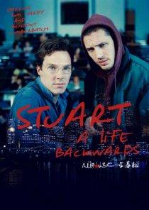 «Стюарт: Прошлая жизнь»
