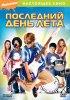Постер «Последний день лета»