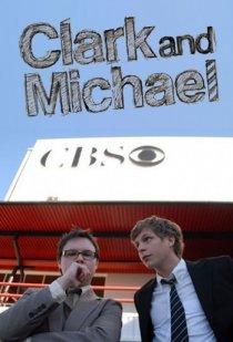 «Кларк и Майкл»