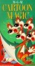 Постер «Нежеланный гость»