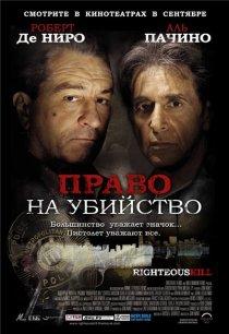 «Право на убийство»