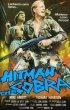 Постер «Hitman the Cobra»