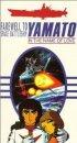 Постер «Космический крейсер Ямато»