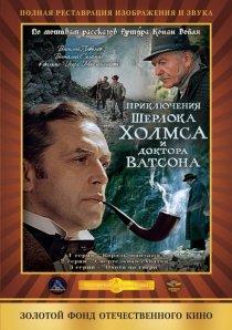 «Шерлок Холмс и доктор Ватсон: Смертельная схватка»