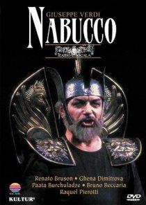 «Набукко»