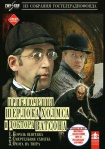 «Шерлок Холмс и доктор Ватсон: Король шантажа»
