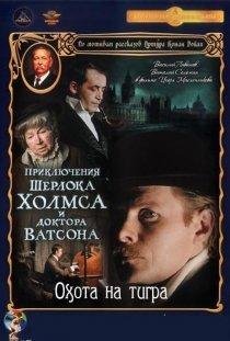 «Приключения Шерлока Холмса и доктора Ватсона: Охота на тигра»