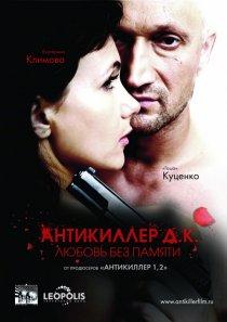 «Антикиллер Д.К: Любовь без памяти»