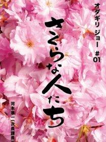 «Sakura na hito tachi»