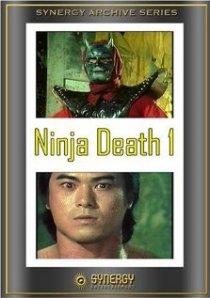 «Ninja Death»