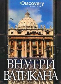 «Discovery: Внутри Ватикана»
