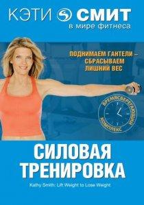 «Кэти Смит: Силовая тренировка»