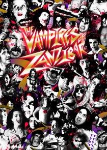 «Занзибарские вампиры»