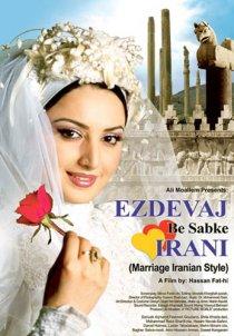 «Иранская свадьба»