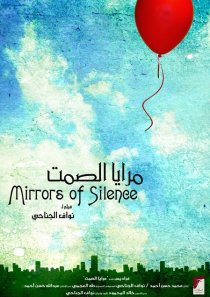 «Mirrors of Silence»