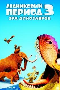 «Ледниковый период 3: Эра динозавров»