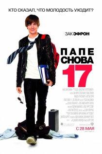 «Папе снова 17»