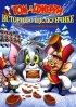 Постер «Том и Джерри: История о Щелкунчике»