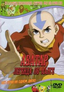 «Аватар: Легенда об Аанге»