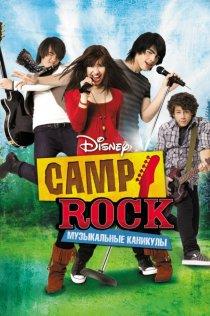 «Camp Rock: Музыкальные каникулы»