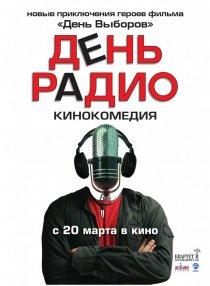 «День радио»