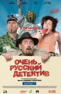 «Очень русский детектив»