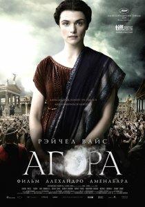 «Агора»