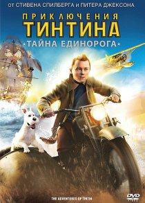 «Приключения Тинтина: Тайна Единорога»