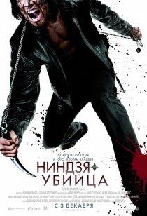 «Ниндзя-убийца»