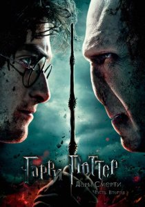 «Гарри Поттер и Дары Смерти: Часть II»