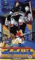 Постер «Звездный мушкетер Бисмарк»
