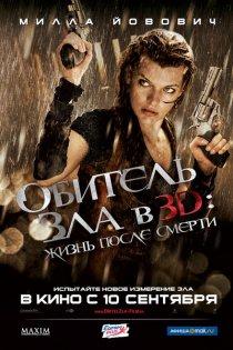 «Обитель зла 4: Жизнь после смерти 3D»