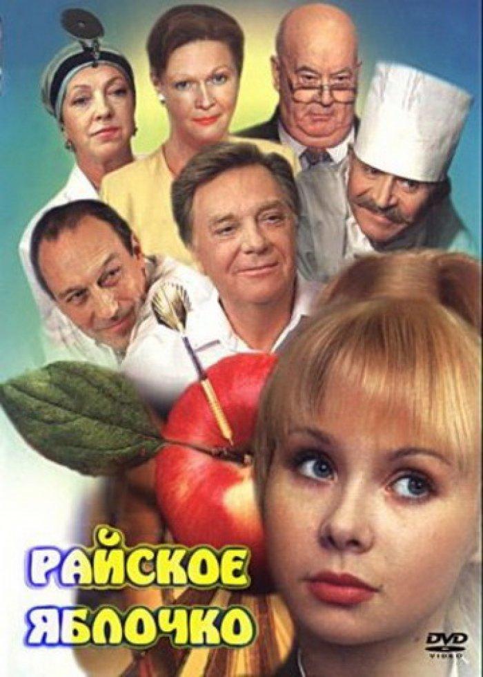 райские яблочки сезон 2 10 серия