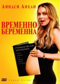 «Временно беременна»
