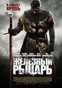 «Железный рыцарь»