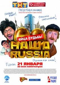 «Наша Russia: Яйца судьбы»
