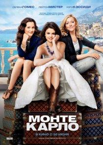 «Монте-Карло»