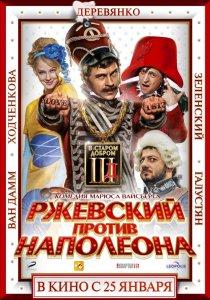 «Ржевский против Наполеона»