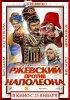 Постер «Ржевский против Наполеона»