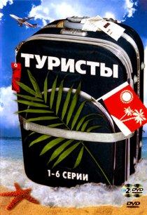«Туристы»