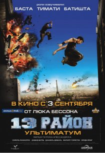 «13-й район: Ультиматум»
