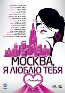 «Москва, я люблю тебя!»