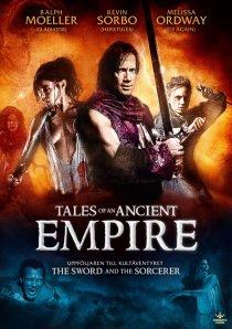 «Сказки о древней империи»