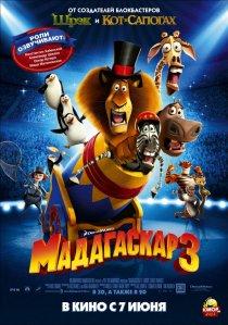 «Мадагаскар 3»