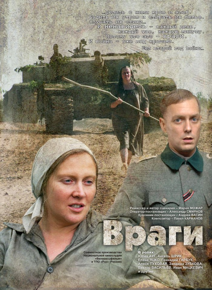 Смотреть фильм лучшие враги
