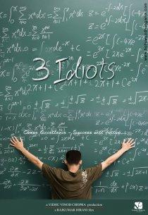 «Три идиота»