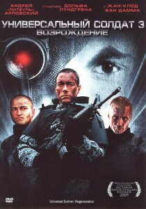 «Универсальный солдат 3: Возрождение»