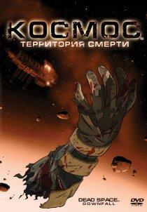«Космос: Территория смерти»