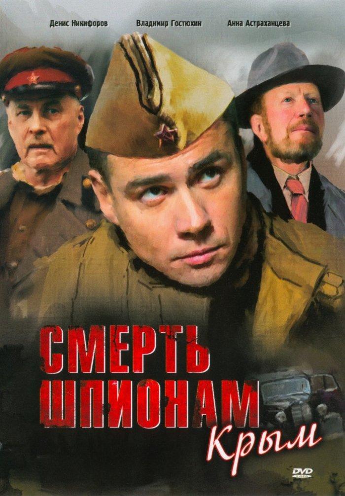 «Смерть Шпионам. Скрытый Враг Смотреть Фильм Онлайн» / 2011